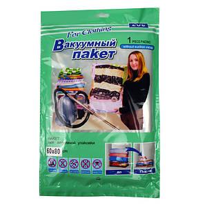 Вакуумные пакеты для хранения вещей 6080 Vacum Bag 150882