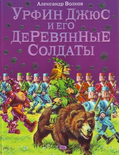 Урфин Джюс и его деревянные солдаты Волков А