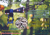 Веткоруб ВТР-70