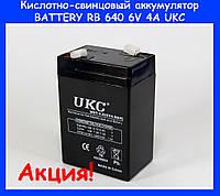 SALE! Кислотно-свинцовый аккумулятор BATTERY RB 640 6V 4A UKC