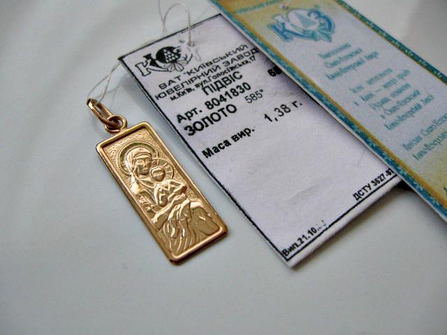 Золото 585 пробы ЛАДАНКА иконка БОГОРОДИЦА -1.38 грамма.