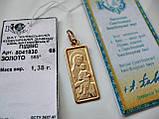 Золото 585 пробы ЛАДАНКА иконка БОГОРОДИЦА -1.38 грамма., фото 2