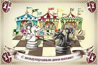 20 июля Всемирный день шахмат