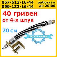 Удлинитель вентиля 20 см переходник для подкачки внутреннего колеса (спаренных колес) в пружине