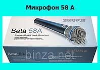 Микрофон 58 A!Лучший подарок