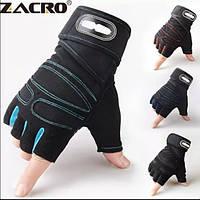 Перчатки для фитнеса, вело-туризма, спортивный отдых,тренировок с напульсником от фирмы Zacro