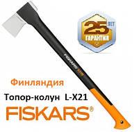 Топор-колун Fiskars L-X21 (122473). Страна производитель Финляндия. Гарантия 25 лет
