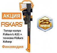 Набор Топор-колун Fiskars L-Х21 + точилка Fiskars Xsharp для топоров и ножей