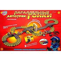 Автотрек Параллельные гонки (590 см) Joy Toy 0817