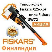 Набор Топор колун Fiskars X25-XL+ пила Fiskars SW72. Страна производитель Финляндия
