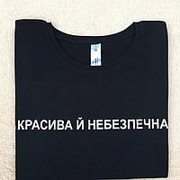 """Футболка мужская с надписью """"Красивий й небезпечний"""" печать на футболках прикольные принты"""