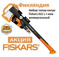 Набор: топор-колун Fiskars X21 L + нож универсальный Fiskars
