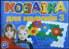 """Мозайка """"Для малышей 3"""""""