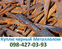 Куплю чёрный металлолом Киев 0984270393 Куплю лом черных и цветных металлов Дорого Сдать лом чугуна