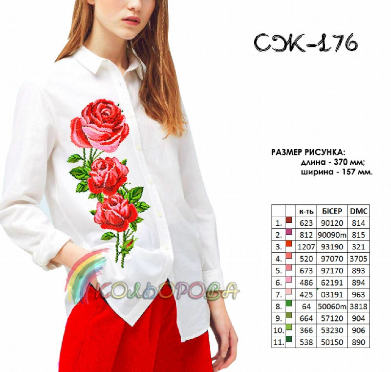 Заготовка жіночої сорочки (СЖ-176)