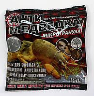 Антимедведка 150 гр (мікрогранули) Агромаксі