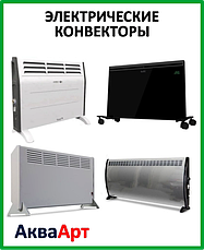 Електричні конвектори