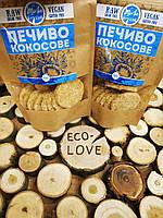 Печиво кокосове без цукру, Жива кухня, 100гр