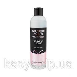 Конструирующая жидкость Couture Colour Acrylic Liquid, 250 мл