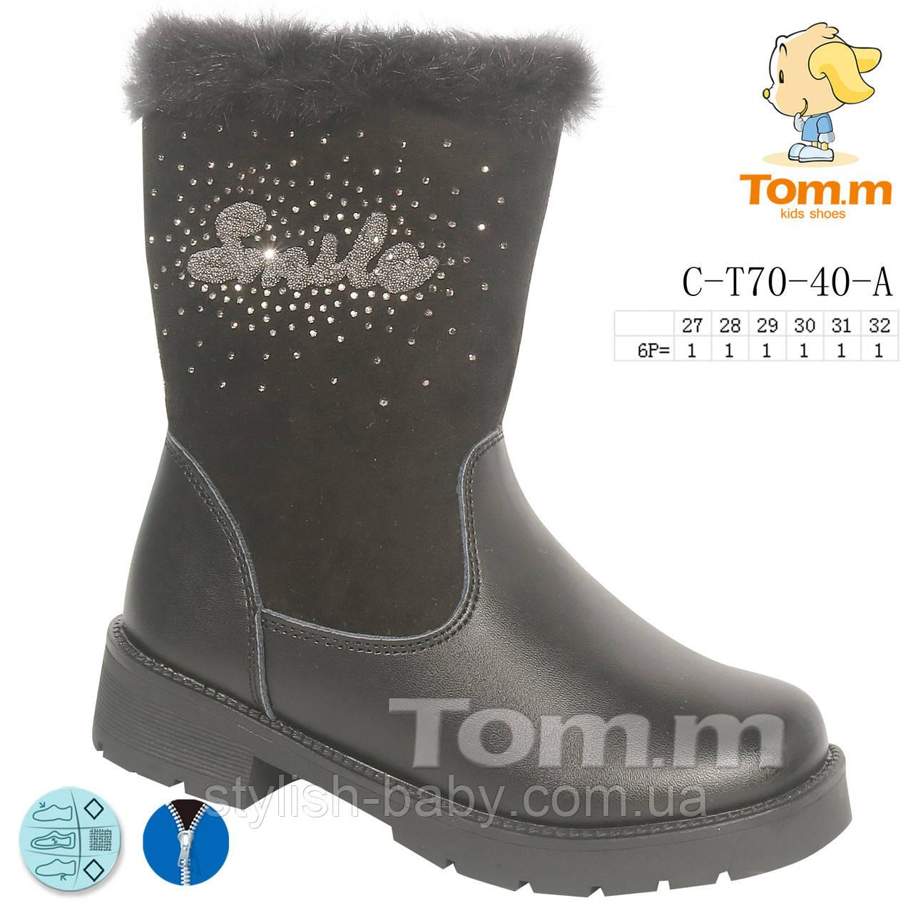 Новітня дитяча зимова колекція 2019 оптом. Дитяче зимове взуття бренду Tom.m для дівчаток (рр. з 27 по 32)