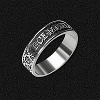 Срібний перстень Соломона