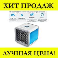 Мобильный кондиционер Arctic Air охладитель воздуха
