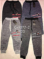 Детские спортивные штаны с начесом для мальчика тм Малыш 5-12 лет
