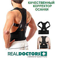 Качественный корректор осанки для спины. Бандаж. Реклинатор. Черный корсет для осанки. Real Doctors. Размер XL