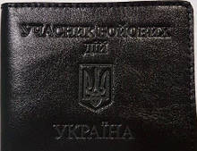 Обложки кожаные на удостоверение УБД, код : 441.