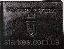 Обложки кожаные на удостоверение УБД, код : 443.