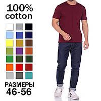 Размеры:46,48,50,52,54,56. Мужские футболки 100% хлопок премиум качества, однотонная - бордовая