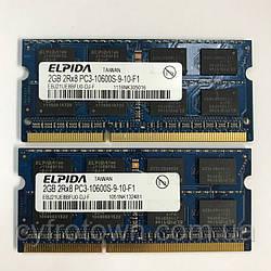 Оперативна пам'ять 4Gb Kit 2x2Gb DDR3 Elpida PC3-10600s 1333MHz для ноутбука