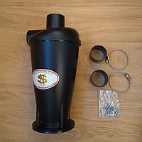 Фильтр-циклон циклонный фильтр пылеуловитель  для строительного пылесоса с фланцем универсальный