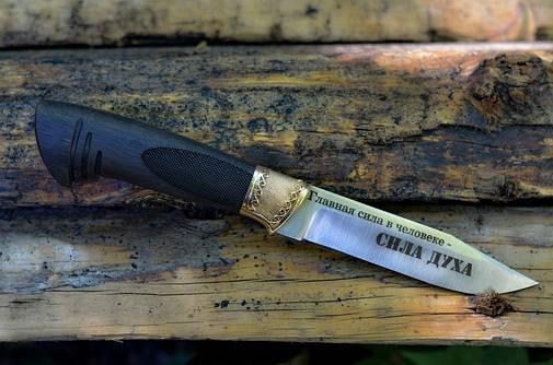 """Нож ручной работы для охоты с гравировкой """"Сила духа"""",  N690, фото 2"""