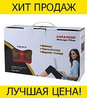 Массажер Car&Home CHM-8018