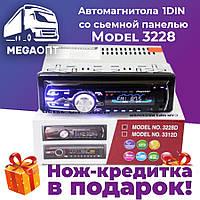 Автомагнитола 1DIN MP3 3228D Сьемная панель Автомобильная магнитола,