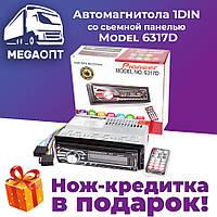 Автомагнитола 1DIN MP3-6317D RGB/Сьемная Автомобильная магнитола,