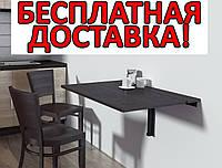 """Стол откидной """"Мини"""""""