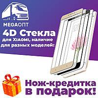 4D защитное  стекло для любой модели Xiaomi, серии MI, Redmi. Redmi Note
