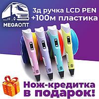 100 метров пластика в комплекте! 3д ручка c LCD дисплеем, 3D ручка Гарантия,