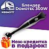 Блендер ручной погружной Domotec 300W MS-0878, - Фото