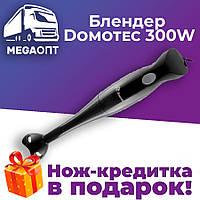 Блендер ручной погружной Domotec 300W MS-0878,