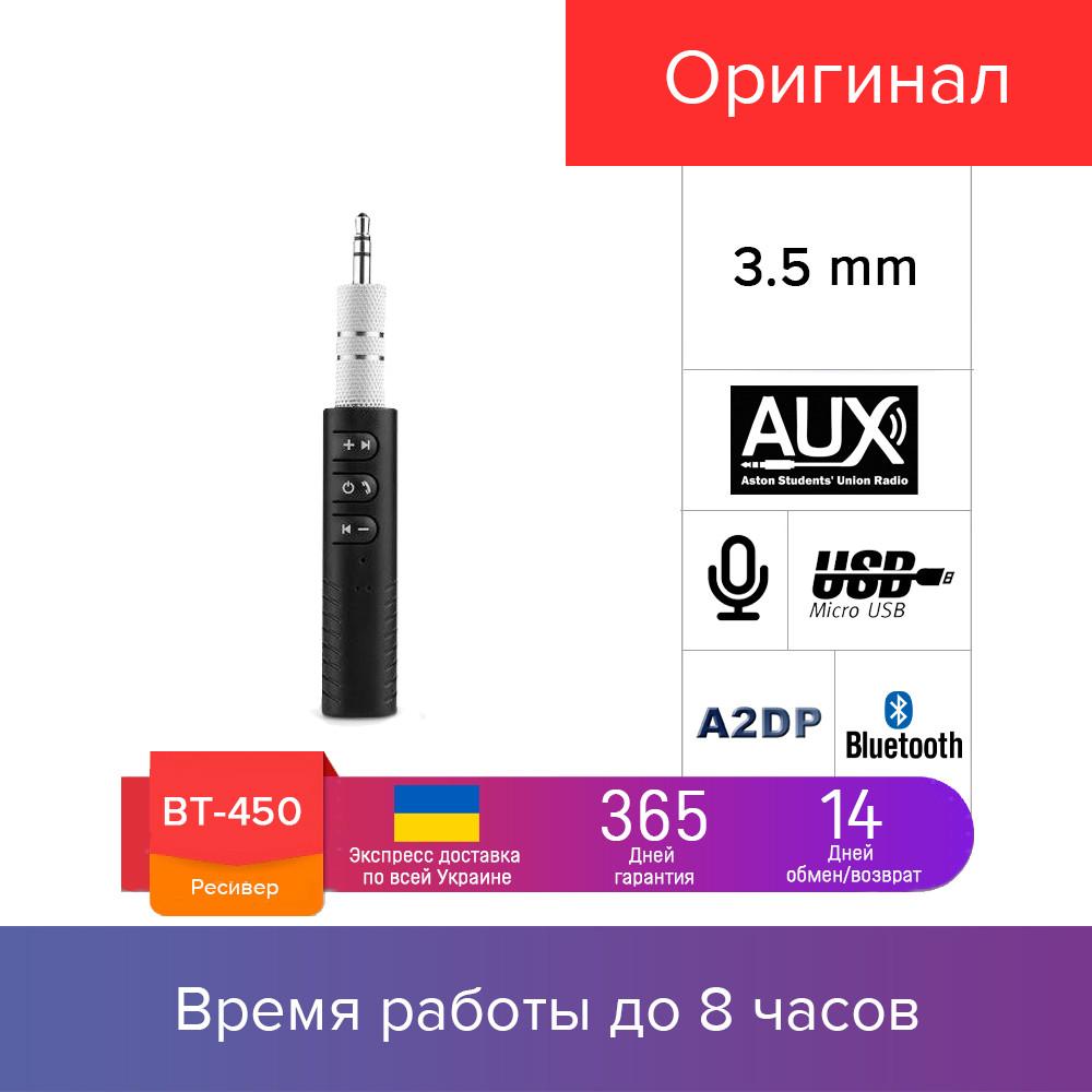 BT-450 WIRELESS - авто модулятор Bluetooth адаптер | ресивер | блютуз трансмиттер AUX MP3 WAV