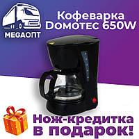 Капельная кофеварка Domotec MS-0707 650 Вт