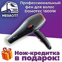 Профессиональный фен для волос DOMOTEC MS-0390 1600Вт,