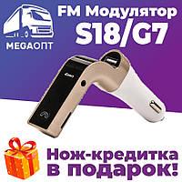 FM модулятор S18 от прикуривателя - поддержка USB и SD-накопителей,