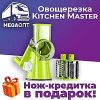Мультислайсер для овощей и фруктов Kitchen Master Овощерезка, фрукторезка,