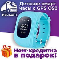 Детские умные часы smart baby watch q50 с gps трекером, Смарт часы детские с GPS,