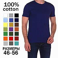 Размеры:48,50,52,54,56. Мужская футболка 100% хлопок, премиум качество - однотонная синяя