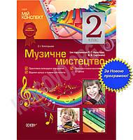 Мій конспект Музичне мистецтво 2 клас Нова програма За підручником Аристової Л. Авт: Золотарьова О. Вид-во: Основа
